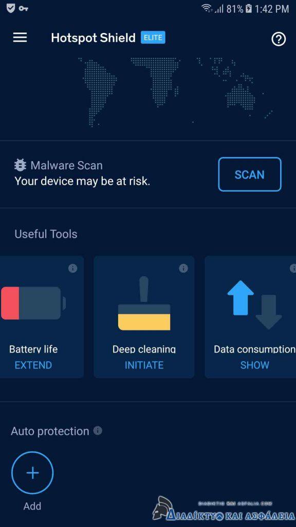 hotspot shield ρυθμίσεις Android