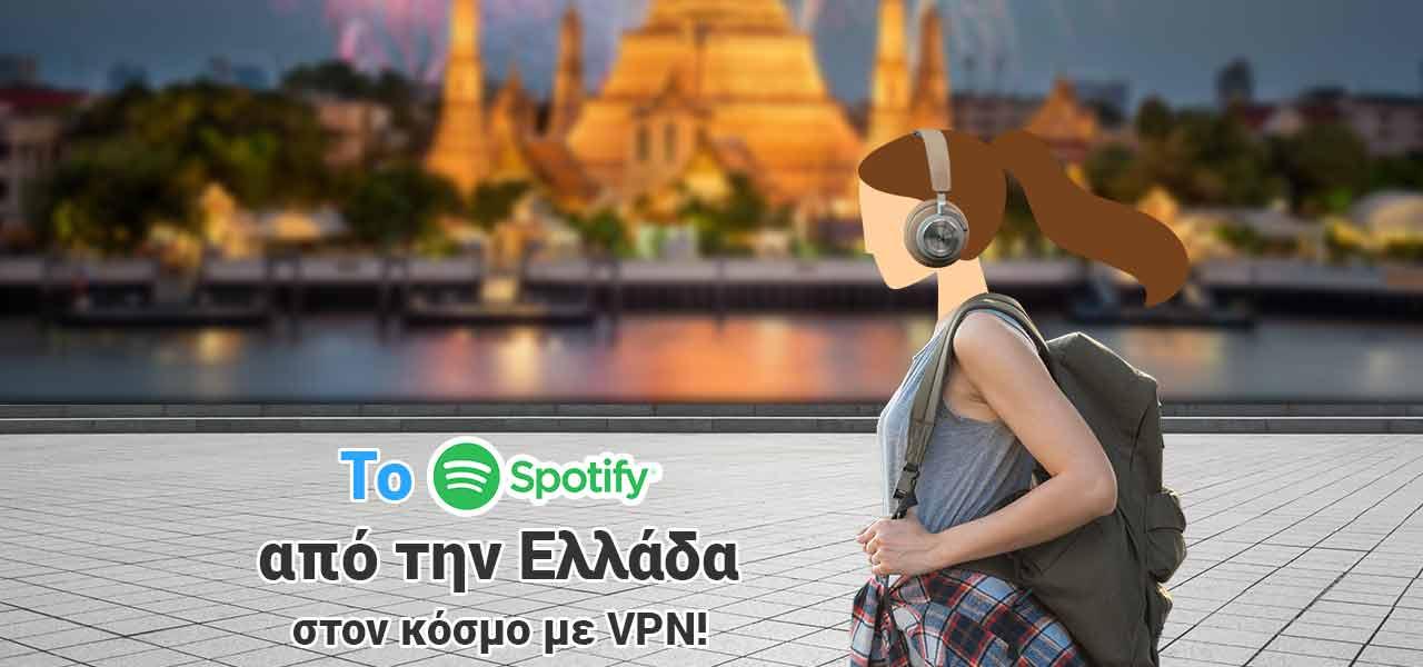 Το Spotify από την Ελλάδα στον κόσμο!