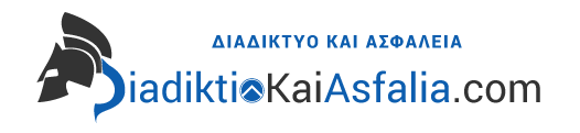 Diadiktiokaiasfalia.com