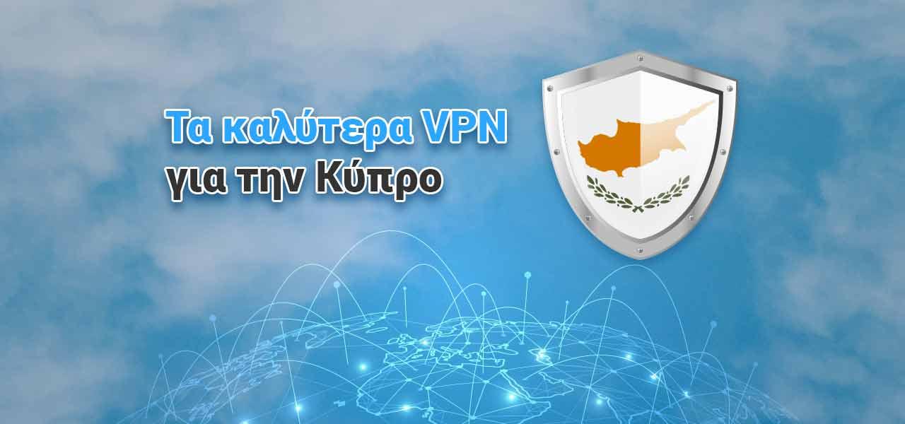 Τα καλύτερα VPN για την Κύπρο