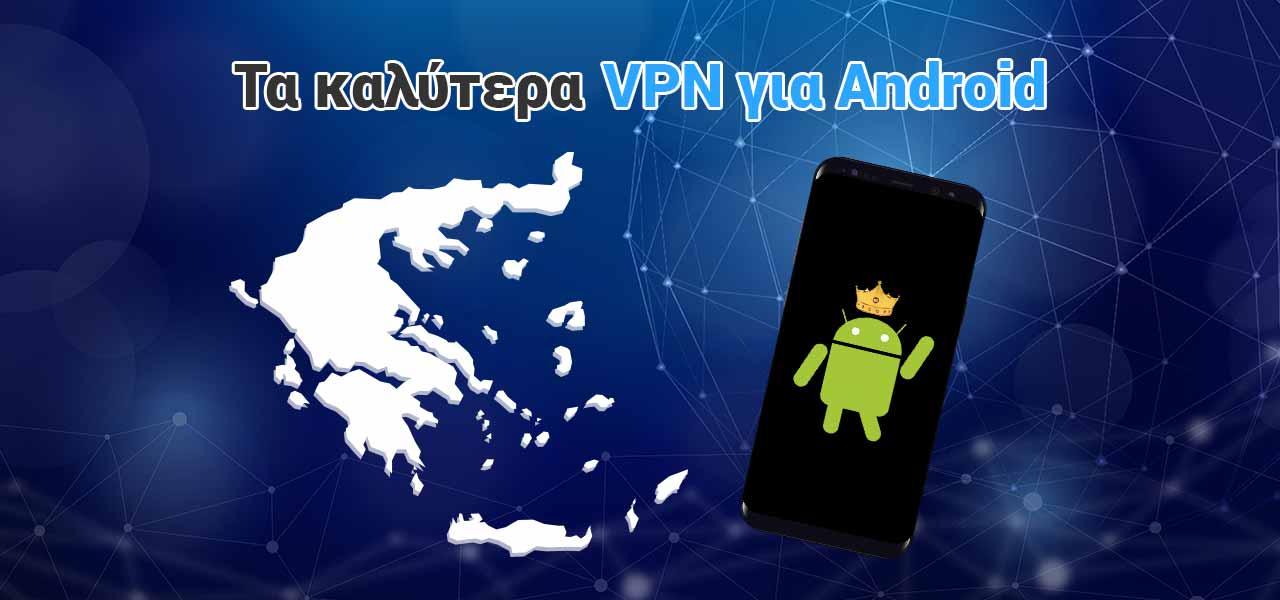 Τα καλύτερα VPN για Android
