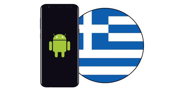 VPN για Android στην Ελλάδα