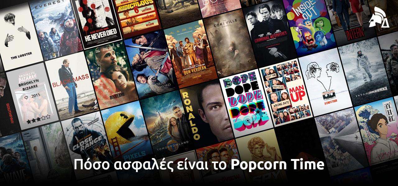 popcorn-time-ελλαδα