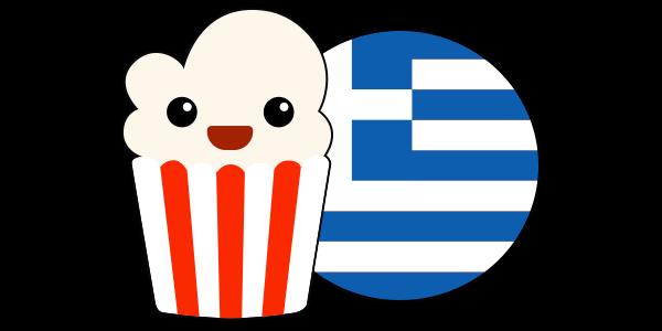 Πώς να χρησιμοποιήσετε το Popcorn Time στην Ελλάδα