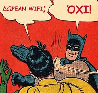 ΔΩΡΕΑΝ WIFI; ΌΧΙ!