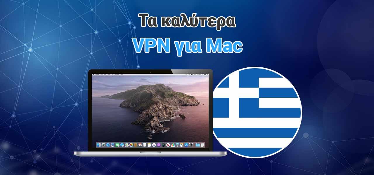 Τα καλύτερα VPN για Mac