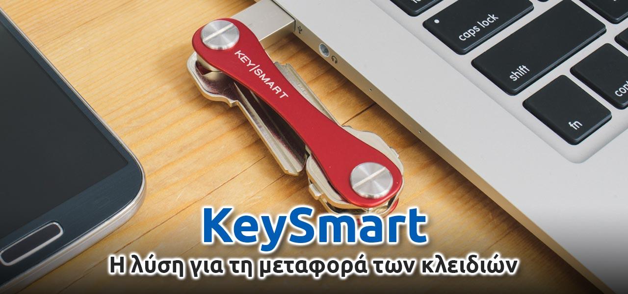 key smart μπρελοκ