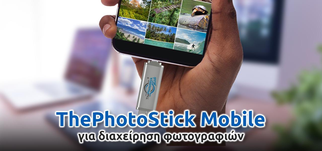 thephotostick mobile πλήρης αξιολόγηση