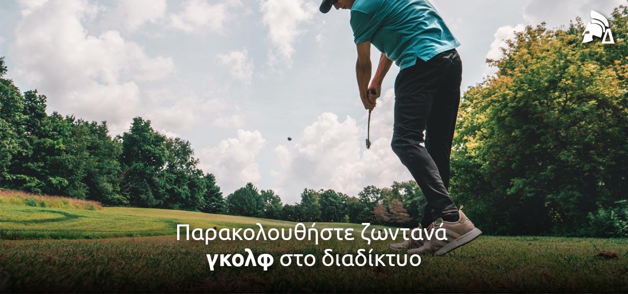 ζωντανά γκολφ