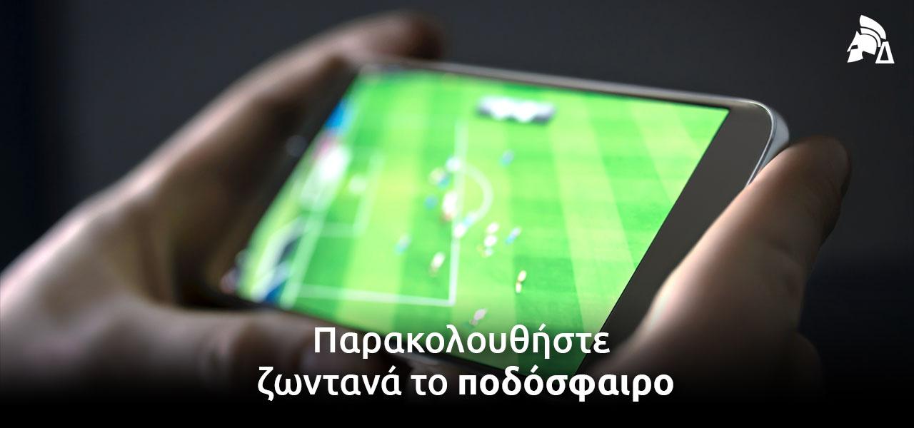 αγώνες ποδοσφαιρου live