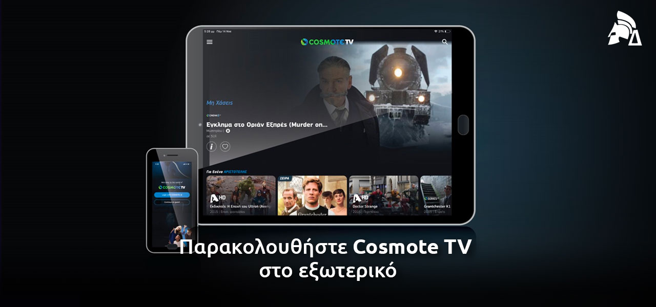 Cosmote τηλεόραση