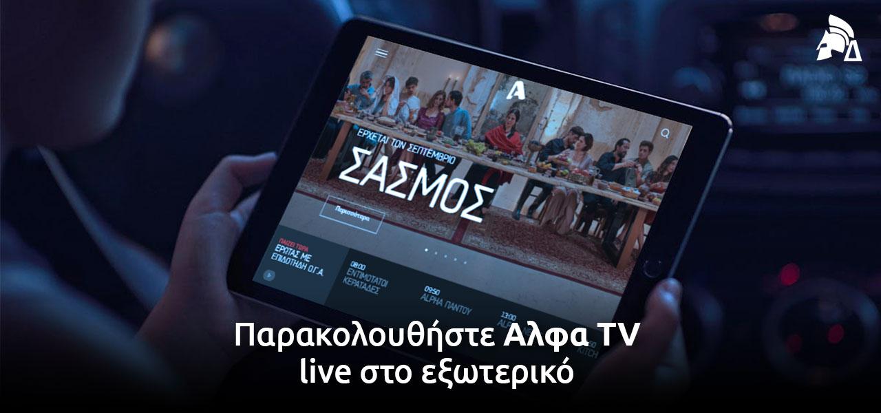 αλφα tv live