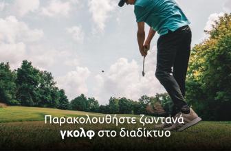 Παρακολουθήστε ζωντανά γκολφ στο διαδίκτυο