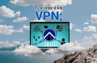 Τι είναι μια VPN σύνδεση; Τι κάνει ένα VPN;