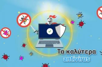 Ένας οδηγός για την επιλογή των καλύτερων προμηθευτών antivirus για το 2021
