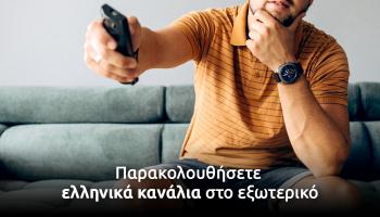 Πως θα δω ελληνικά κανάλια εξωτερικό 2021