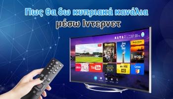 Παρακολουθήστε πλατφόρμες streaming και κυπριακά κανάλια live