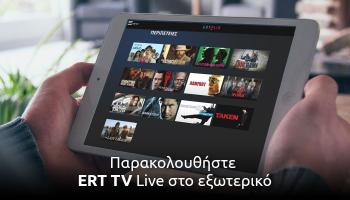 Παρακολουθήστε ERT TV Live στο εξωτερικό