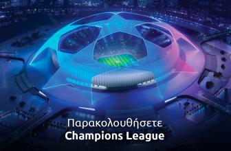 Πως να παρακολουθήσετε Champions League live;