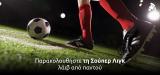 Παρακολουθείστε Σούπερ Λιγκ λάιβ Ελλάδα 2021
