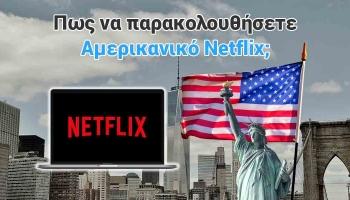 Πως να παρακολουθήσετε Αμερικανικό Netflix;