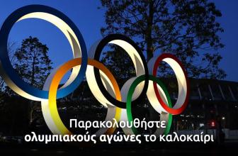 Παρακολουθήστε ολυμπιακούς αγώνες το καλοκαίρι 2020