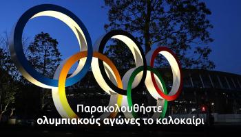 Παρακολουθήστε ολυμπιακούς αγώνες το καλοκαίρι