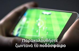 Παρακολουθήστε αγώνες ποδοσφαίρου live