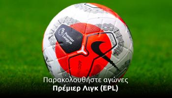 Παρακολουθήστε αγώνες Πρέμιερ Λιγκ (EPL) στην Ελλάδα