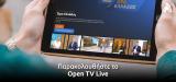 Πώς να παρακολουθήσετε Open TV live μετάδοση στην Ελλάδα και στο εξωτερικό