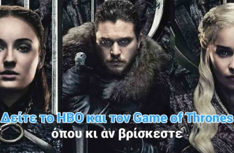 Δείτε το ΗΒΟ και τον Game of Thrones όπου κι αν βρίσκεστε