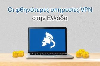 Υπηρεσίες με το πιο φθηνό VPN του 2020 στην Ελλάδα