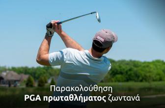Παρακολούθηση PGA πρωταθλήματος ζωντανά