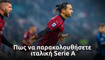 Παρακολουθήστε την ιταλική Serie A