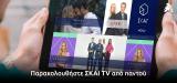 Παρακολουθήστε ΣΚΑΙ live TV 2021