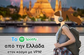 Γιατί VPN για Spotify Ελλάδα 2020