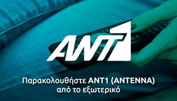Παρακολουθείστε ΑΝΤ1 live την Ελλάδα και στο εξωτερικό