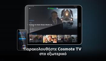 Παρακολουθήστε Cosmote TV το 2021
