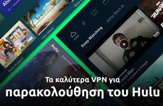 Hulu VPN: Οι καλύτερες επιλογές της υπηρεσίας