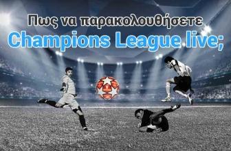 Πως να παρακολουθήσετε Champions League online; Champions League live!