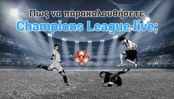 Πως να παρακολουθήσετε Champions League online; Champions League live!