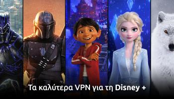 Τα καλύτερα Disney+ VPN το 2021