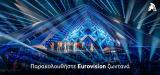 Παρακολουθήστε Eurovision ζωντανά
