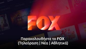 Παρακολουθήστε το FOX (Τηλεόραση | Νέα | Αθλητικά)