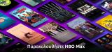 Παρακολουθήστε HBO Max
