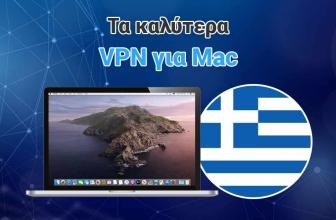 Τα 6 καλύτερα VPN για Mac: Ανωνυμότητα και πρόσβαση σε μπλοκαρισμένο περιεχόμενο