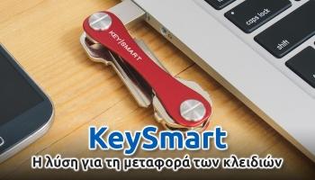 KeySmart: Αξιολόγηση και παρουσίαση