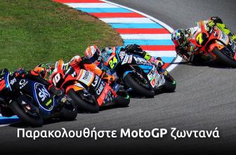 Παρακολουθήστε MotoGP ζωντανά