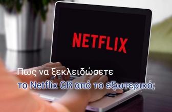 Πως να ξεκλειδώσετε το Netflix GR από το εξωτερικό;