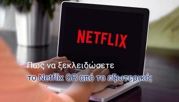 Πως να ξεκλειδώσετε το Netflix Ελλαδα από το εξωτερικό;